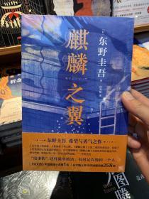 东野圭吾:麒麟之翼(日本达文西年度推理小说,《恶意》系列作)