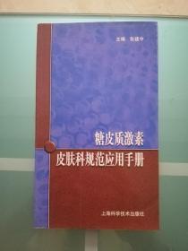 糖皮质激素皮肤科规范应用手册
