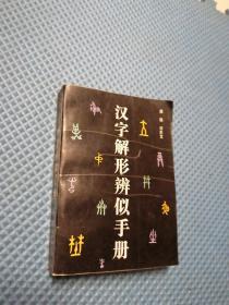 汉字解形辨似手册(签名本)