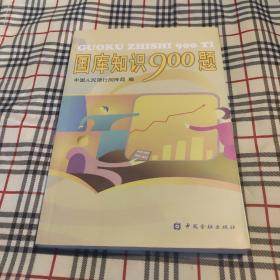 国库知识900题