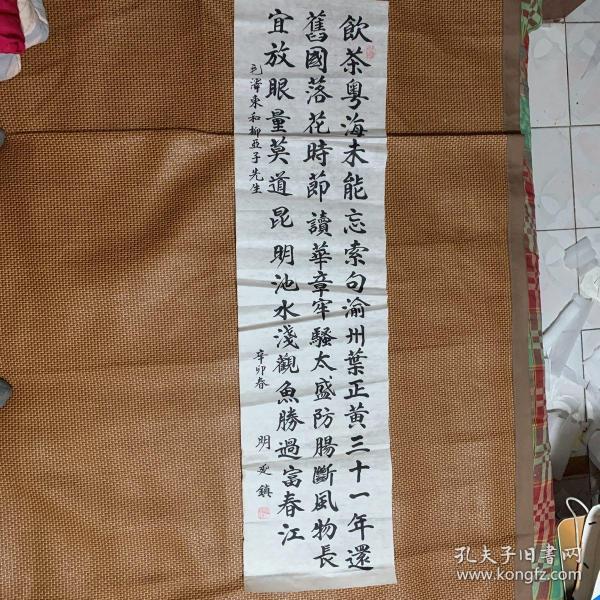 书法一幅 (毛泽东和柳亚子先生)