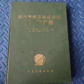 沪宁高速公路江苏段建设论文集