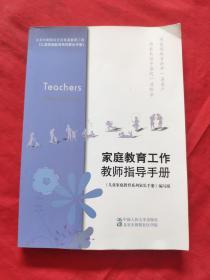 家庭教育工作,教师指导手册