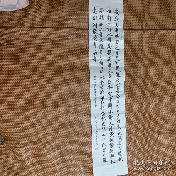 书法一幅 (李白:宣州谢胱楼饯别笑书叔云)