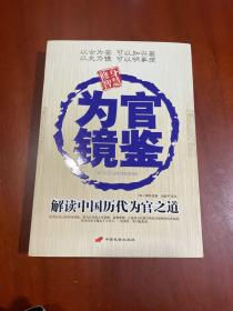 为官镜鉴:解读中国历代为官之道