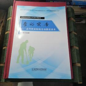 劳动实务:高等职业院校劳动教育读本