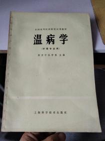 温病学(中医专业用)