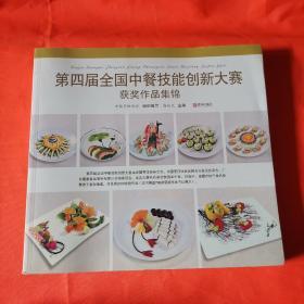 第四届全国中餐技能创新大赛获奖作品集锦