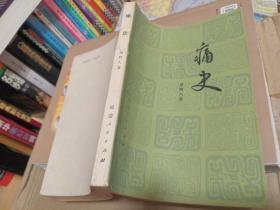 痛史 一版一印 20年目睹之怪现状作者吴研人又一力作