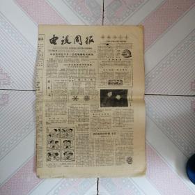 电视周报 1985年2月25日—3月3日