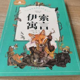 伊索寓言 彩图注音版 一二三年级课外阅读书必读世界经典文学少儿名著童话故事书