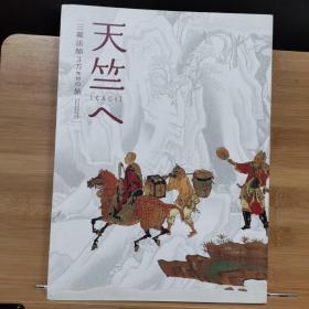 天竺へ 三蔵法师3万キロの旅 玄奘三蔵絵 西遊记 天竺 唐三藏法师三万里取经之旅