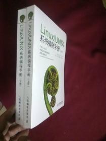 Linux/UNIX系统编程手册上下