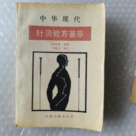 中华现代  针灸验方荟萃