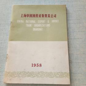 上海中国国营对外贸易公司(中英互译)1958****A10