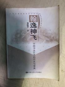 翰逸神飞:中国书法艺术的历史与审美