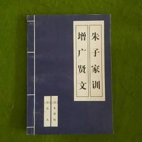 朱子家训-增广贤文