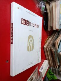 普通高中课程标准实验教科书语文(必修)作文教案