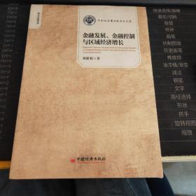 河南大学商学院学术文库 财会金融系列 金融发展、金融控制与区域经济增长