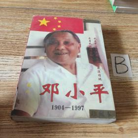 伟人邓小平 1904-1997