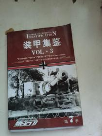 集结 第7季装甲集鉴 VOL.3