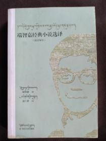 端智嘉经典小说选译(藏汉双语)