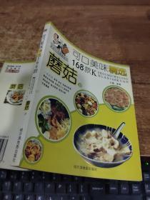 家庭时尚美食全书 可口美味精选168款 蘑菇