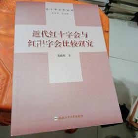 红十字文化丛书:近代红十字会与红卍字会比较研究