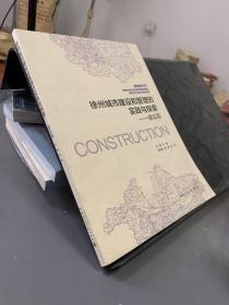 徐州城市建设和管理的实践与探索——建设篇