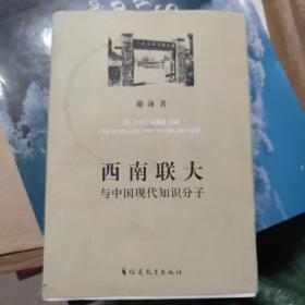 西南联大与中国现代知识分子(谢泳签名赠送)