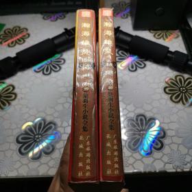 瀚海雄风(上下)两册合售