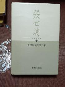 论黑格尔哲学三书 张世英文集 第1卷