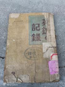 四七年,英雄的记录 内有林彪将军访问记 四平保卫战