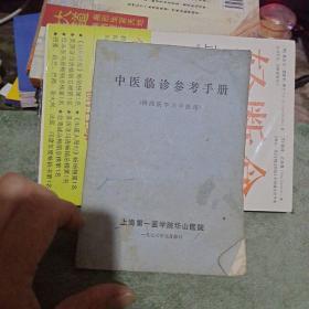 中医临诊参考手册(内有药方 )