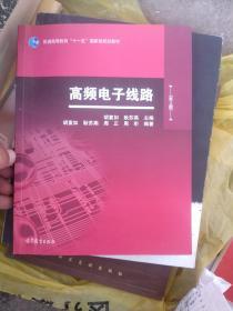 高频电子线路(第2版)正版书