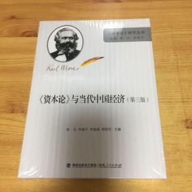 《资本论》与当代中国经济
