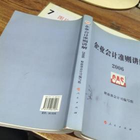 企业会计准则讲解2006  有字迹画线 书角破损