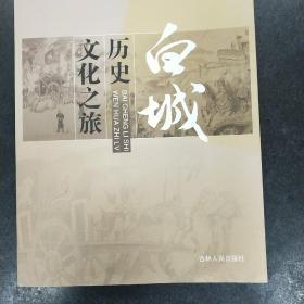 白城历史文化之旅