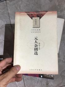 元人杂剧选