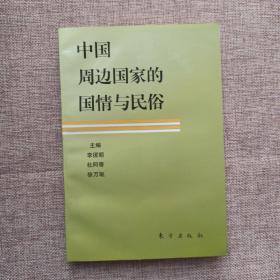 中国周边国家的国情与民俗