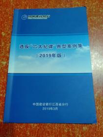 """违反""""六大纪律""""典型案例集2019"""