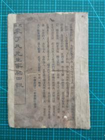 民国平装本:《尤注袁了凡先生家庭四训》