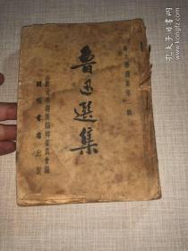 新文学选集 鲁迅选集 上册【1952年初版、乙种本】