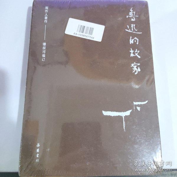 周作人作品集(第二辑):鲁迅的故家