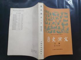 唐史演义  上册 小32开
