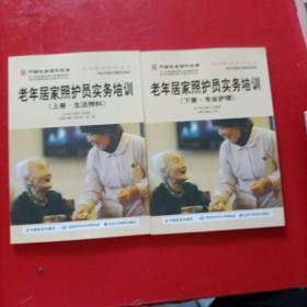 中国社会福利协会 养老服务指导丛书 老年居家照护员实务培训. 上下  生活照料  专业护理