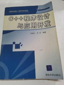 C++程序设计与应用开发