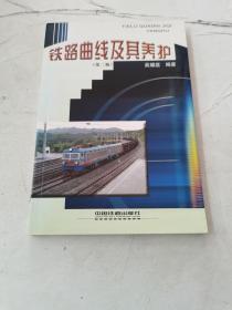 铁路曲线及其养护(第2版)