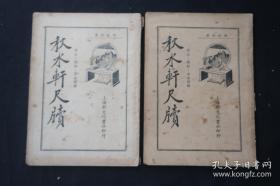 民国版《秋水轩尺牍 》上下卷  两册全