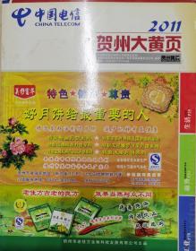 中国电信2011年广西贺州大黄页